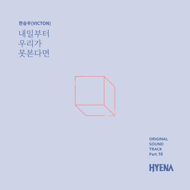빅톤 한승우, 오늘(4일) '하이에나' OST 공개..짝사랑의 마음 대변 [공식]