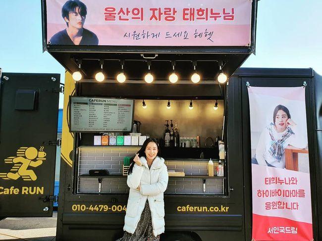 울산의 자랑 김태희, 서인국이 선물한 커피차 인증..훈훈한 선후배 [★SHOT!]