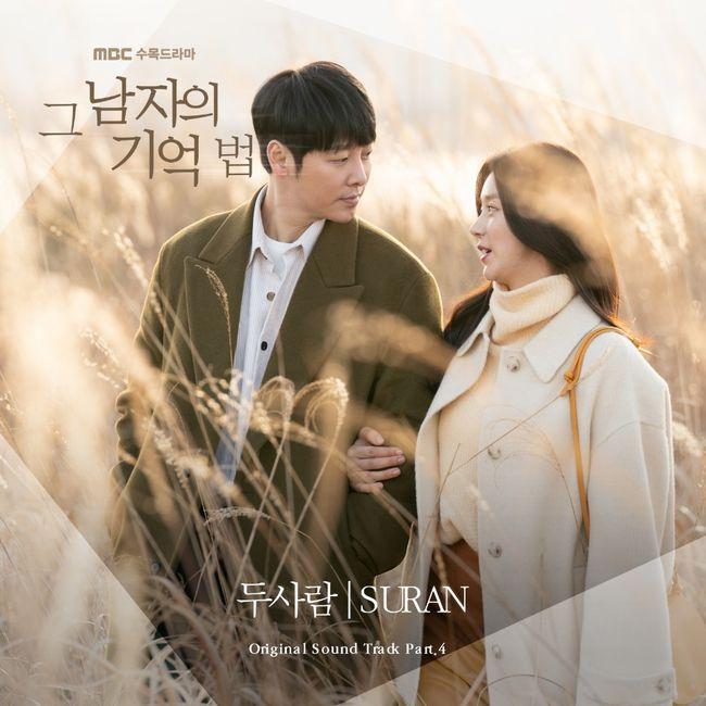 수란, '그 남자의 기억법' OST 참여..성시경 두 사람 리메이크 [공식]