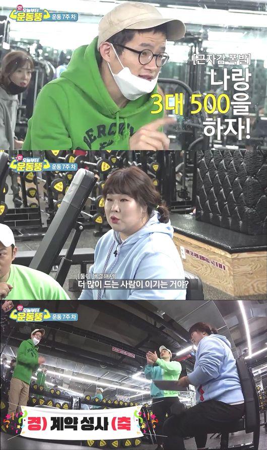 운동뚱 김민경, PD와 연장방송 걸고 3대500 도전..오늘 결과 공개