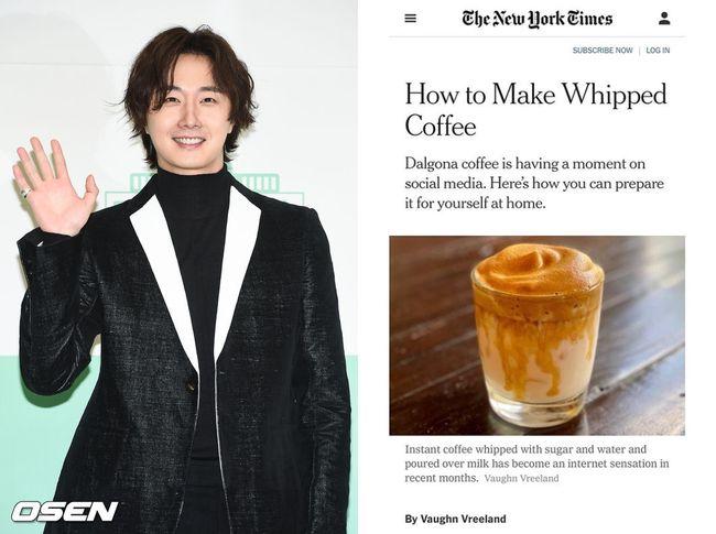 정일우가 소개한 달고나 커피, 美 뉴욕타임즈도 주목..창의적인 방법 기대