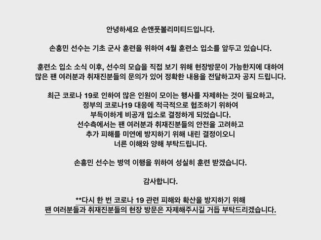 [사진] 손흥민 SNS 캡처