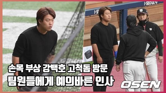 [O! SPORTS]손목부상 강백호,'반가운 팀원들에게 예의바른 인사'