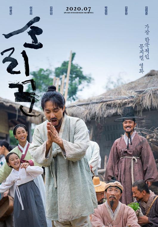 소리꾼, 아름다운 한국 소리의 맛..#살아있다흥행 열풍 이을까[오늘의 개봉]