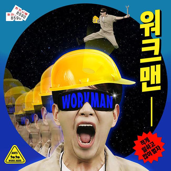 워크맨 장성규, 오늘(1일) '노동요' 음원 발매..박재범·그루비룸·식케이 참여