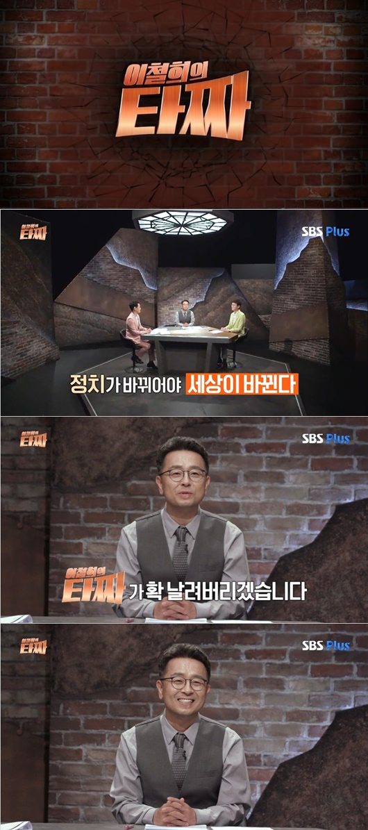 이재명홍준표도 방문한 토크맛집…타짜x초짜의 신박한 매력[이철희의 타짜②]