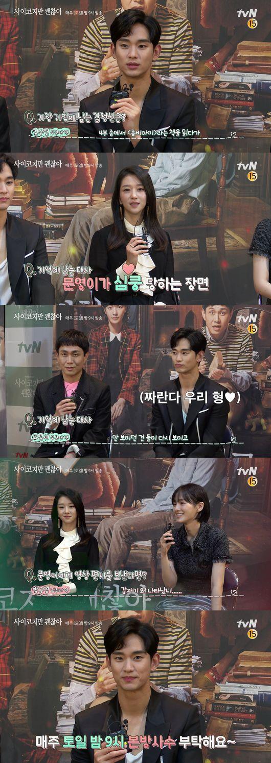 """'사이코지만 괜찮아' 김수현 """"5회부터 강태가 망가지고 틀어지기 시작한다"""" 예고"""
