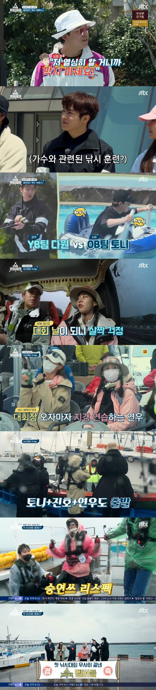 '아이돌 피싱캠프' 한승연, 70.6cm 부시리 잡으며 지깅 낚시 대회 입상 '유종의 미'