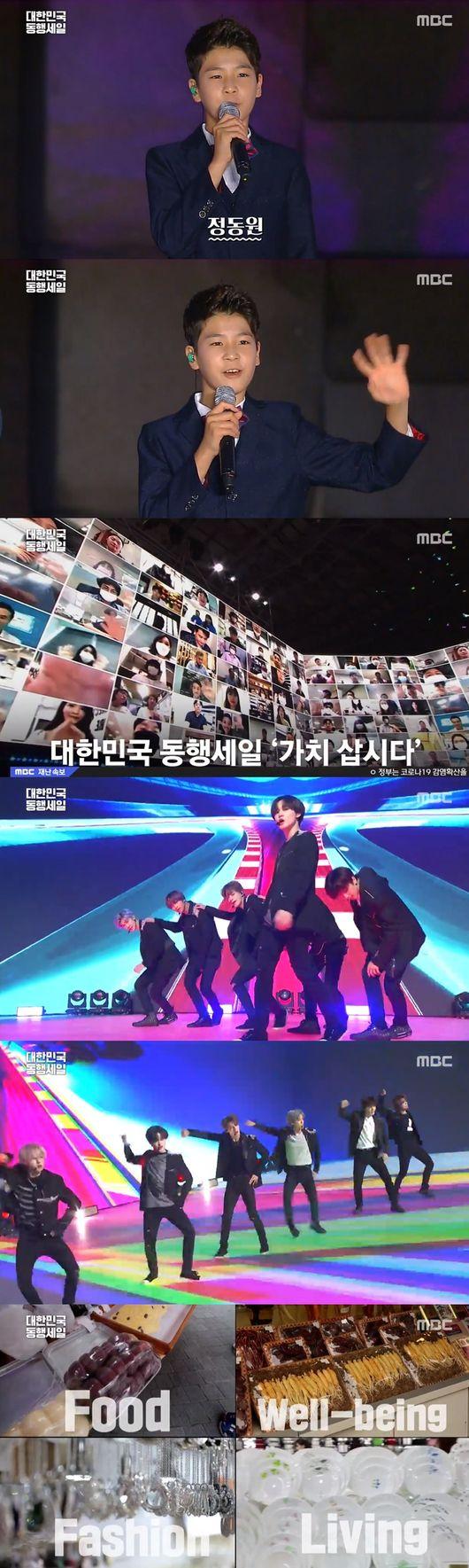 대한민국 동행세일 정동원→레드벨벳, 소상공인+국민까지…하나 된 우리는 [어저께TV]
