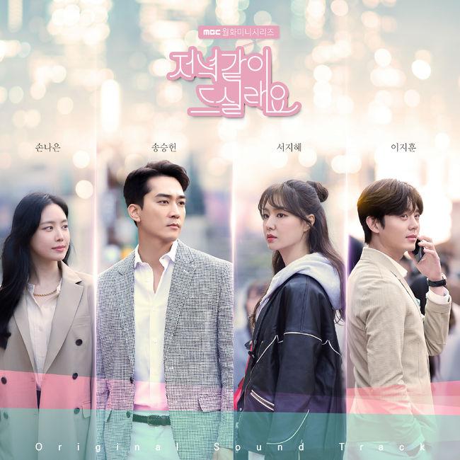 MC몽→오반까지..'저녁 같이 드실래요', 오늘(4일) OST 합본 앨범 공개[공식]
