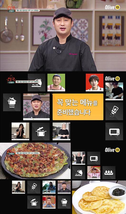 집쿡라이브 남상렬 셰프, 파채 삼겹살 바사삭전·생크림 감자전 공개