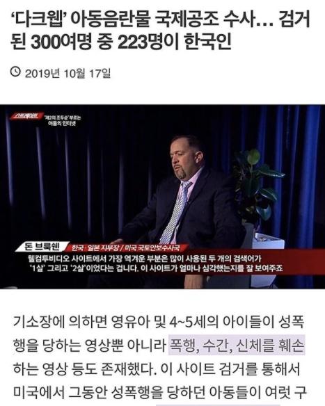 [사진=곽정은 SNS] 곽정은 작가가 손정우 석방을 비판하며 '다크웹' 국제공조수사에 대한 글을 SNS에 공유했다.