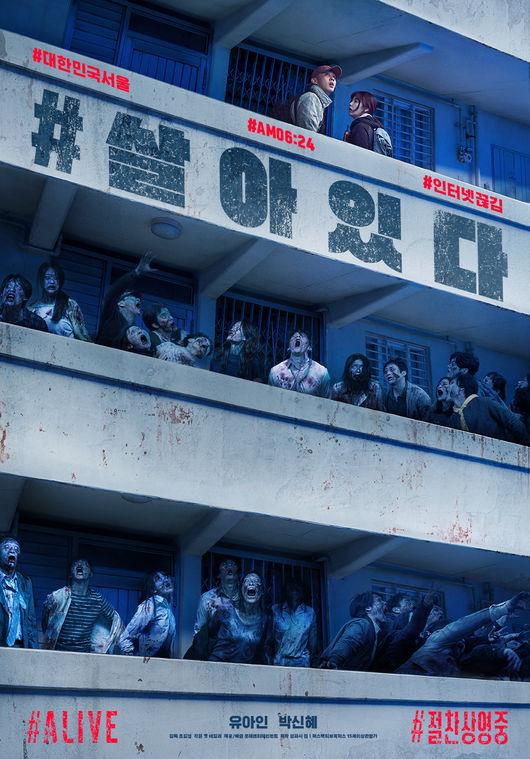 #살아있다, 17일째 1위 장기흥행..누적관객 170만 눈앞[美친box]