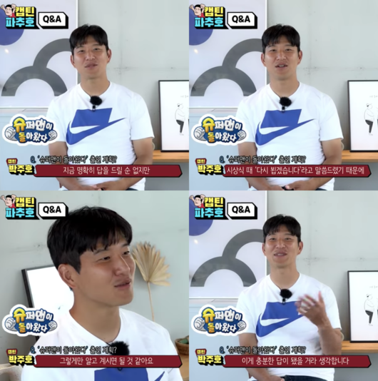 """박주호, 건나블리+셋째 진우와 '슈돌' 컴백? """"'다시 뵙겠습니다'라고 말했기 때문에""""[종합]"""