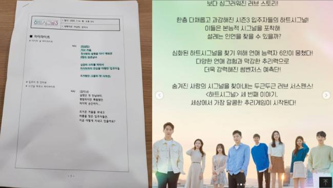 이상민, 하트시그널3 역대급 스포..박지현, 김강열 아닌 천인우와 커플? [★SHOT!]