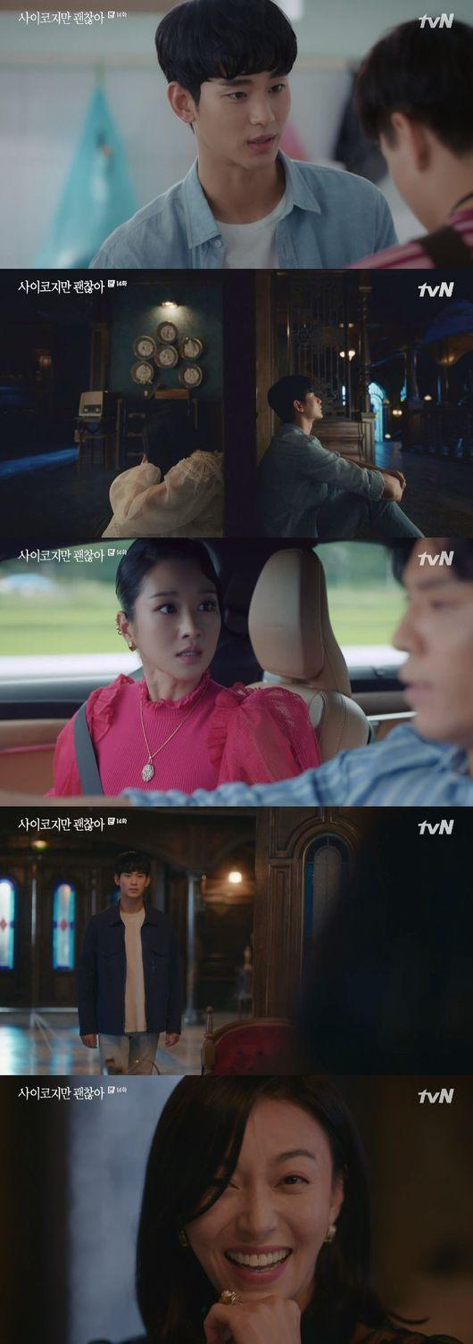 서예지母 장영남 광기 폭발→악연 김수현 만났다..사괜 최고시청률 6.3%
