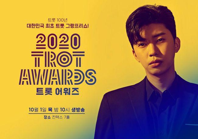 임영웅 MC '2020 트롯 어워즈', 역대급 트롯 빅쇼 탄생 예고..'미스터트롯' 총출동