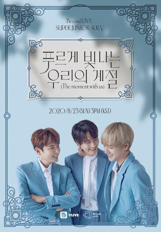 슈퍼주니어-K.R.Y., 오늘 오후 3시 'Beyond LIVE' 티켓 예매 오픈[공식]