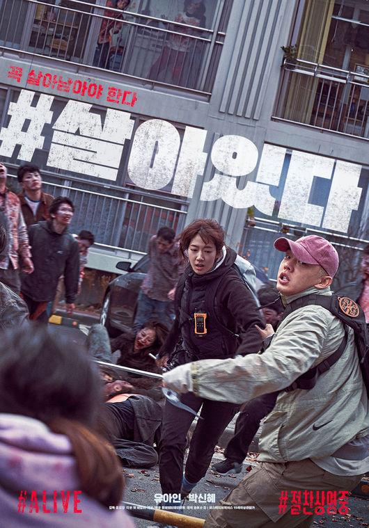 #살아있다 220만→190만 손익분기점 돌파..극장 동시 VOD 서비스 인기[공식]