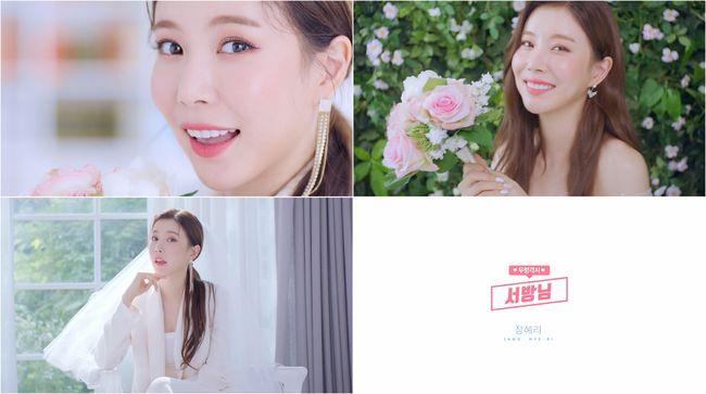 국민 새댁 장혜리, 오늘(4일) 더쇼 출격→서방님(우렁각시) 최초 공개 [공식]