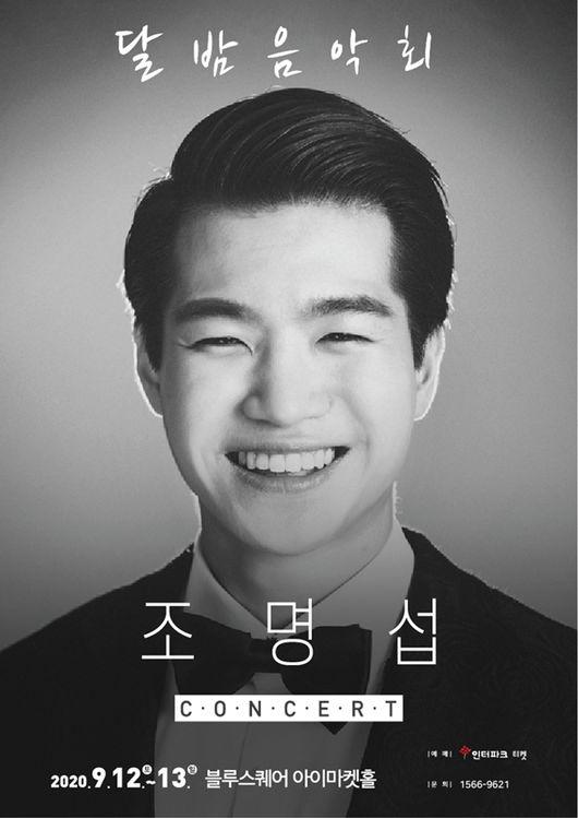 조명섭, 첫 단독 콘서트 달밤 음악회 개최..객석 방역 철저 [공식]