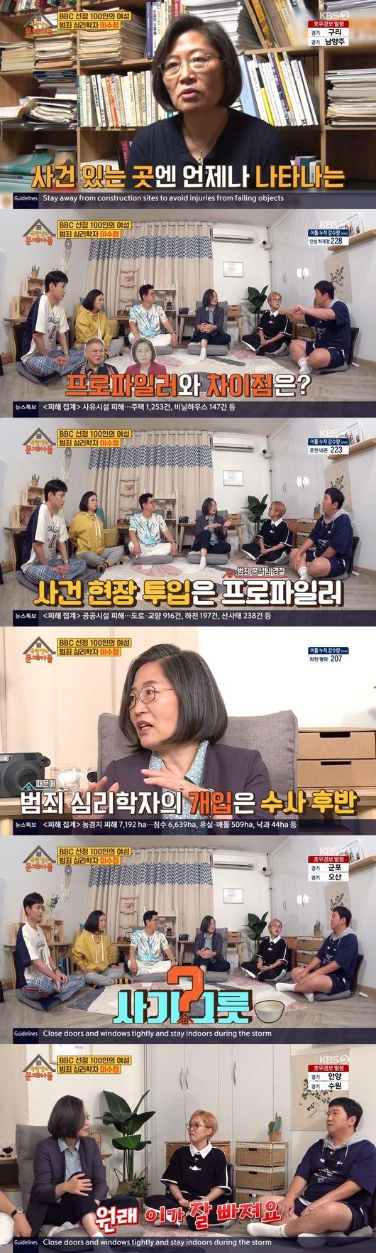 옥문아들 이수정, #걸크러쉬 #김남길♥ #연쇄살인사건… 더 이상 눈물은 없다 [종합]