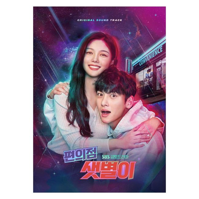 강다니엘→우주소녀 설아X박경, 편의점 샛별이 OST 오늘(5일) 예판 시작 [공식]
