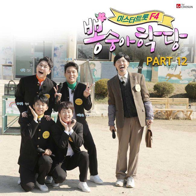 '뽕숭아학당', 오늘(5일) PART12 발매..트롯맨 F4 김장 노동요 수록[공식]