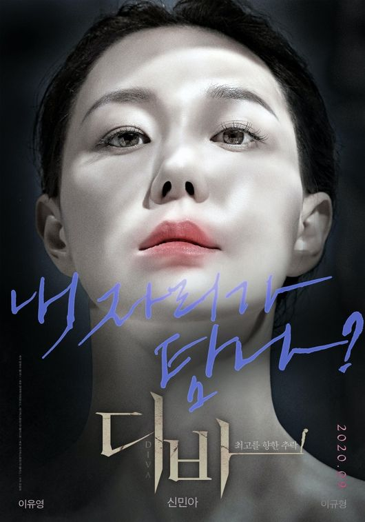 디바 이유영의 서늘한 얼굴..2차 포스터 공개[Oh!쎈 컷]