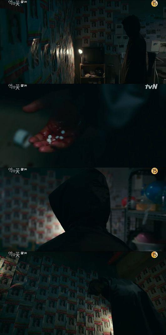 '악의꽃' 방송화면