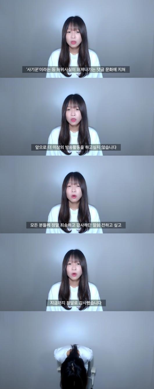 """쯔양, 결국 은퇴선언 """"허위사실 댓글에 지쳐 방송 그만두겠다..절대 안 돌아와""""[종합]"""