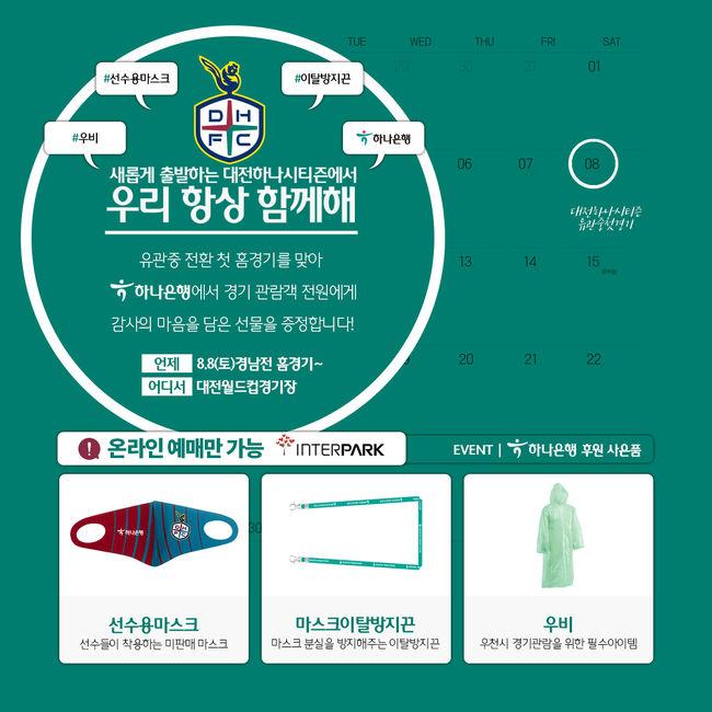 대전하나시티즌,첫 유관중 홈경기 맞아 다양한 사은품 증정