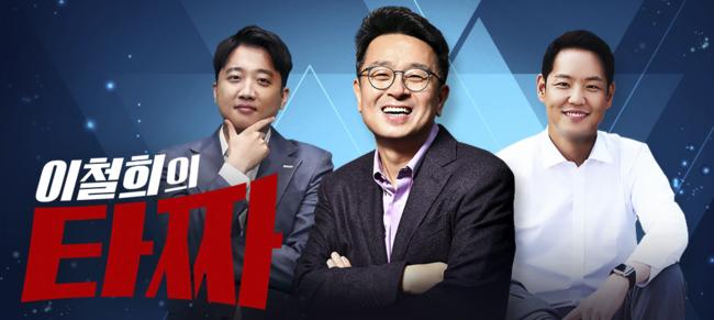 이철희의 타짜 개콘보다 재밌고 뉴스보다 유익했다 [종영②]