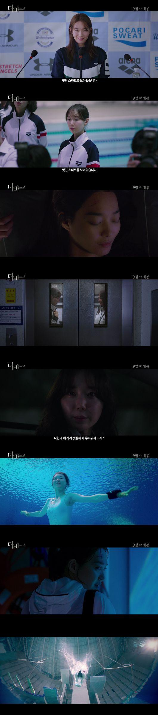 디바 신민아x이유영, 역대급 연기 대결 티저 예고편 최초 공개 [Oh!쎈 컷]