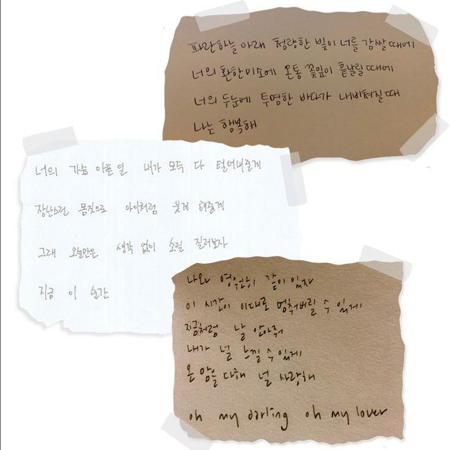 '발매 D-1' 디어클라우드, 새 싱글 러버! 친필 가사 공개..힐링 세레나데