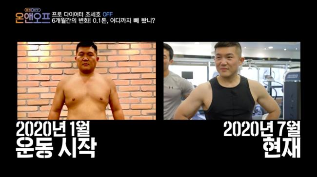 안 웃기면 어쩌지 온앤오프 조세호, 100kg→69.6kg..눈물의 다이어트[종합]