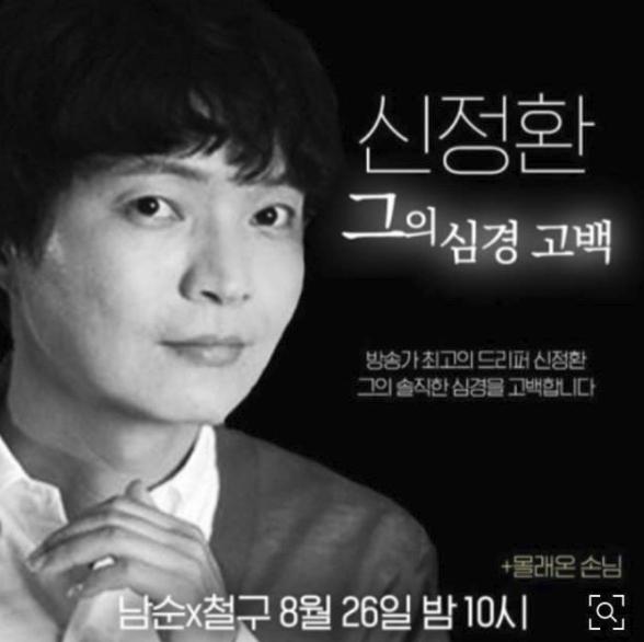 신정환 측 BJ철구 방송 출연 NO, 개인방송은 준비 중 [공식입장]