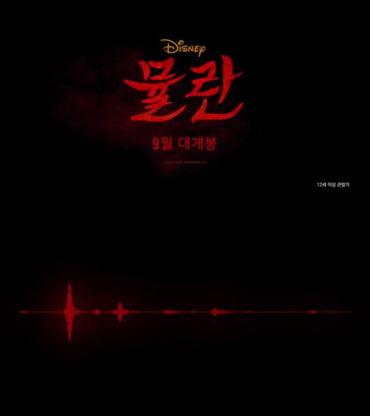 '뮬란' 주제곡 'Reflection'부른 새 뮤즈는 누구? 보이스 실루엣 공개
