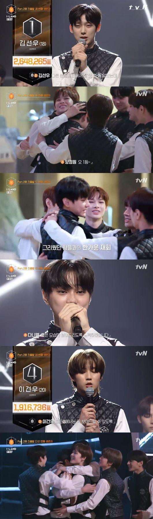 아이랜드 그라운더 김선우→이건우, 글로벌 투표로 Part.2 합류… 목표는 데뷔