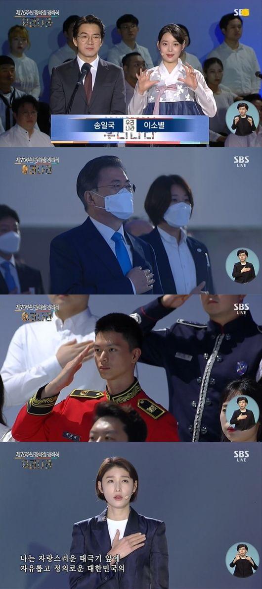 송일국, 제75주년 광복절경축식 사회자..배구여제 김연경x군인 육성재 참석