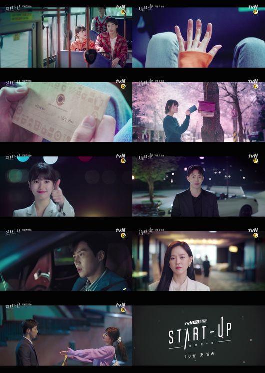 스타트업 배수지남주혁, 기억조작 시키는 청춘남녀의 첫사랑 케미..4차 티저 오픈