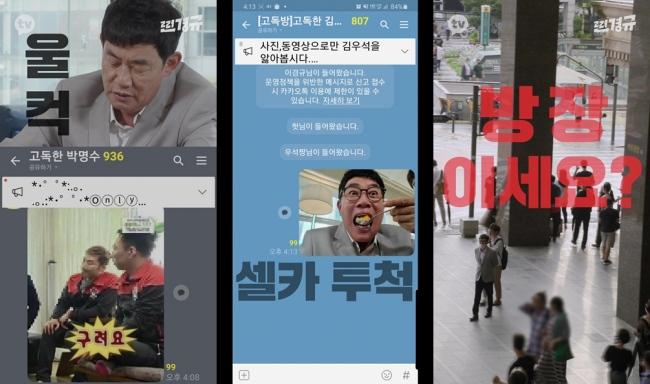 찐경규 이경규, 10대 팬 만나러 고독한 경규방 난입..예측불가 팬미팅