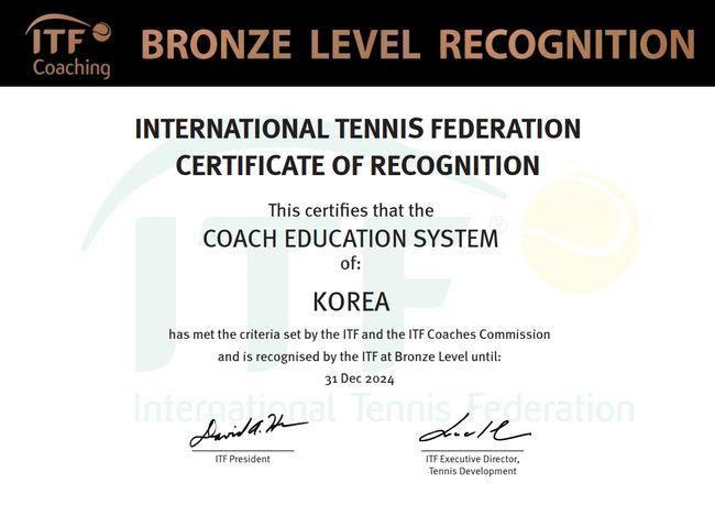 대한테니스협회, ITF 코치 교육 시스템 '브론즈 레벨 인증' 획득