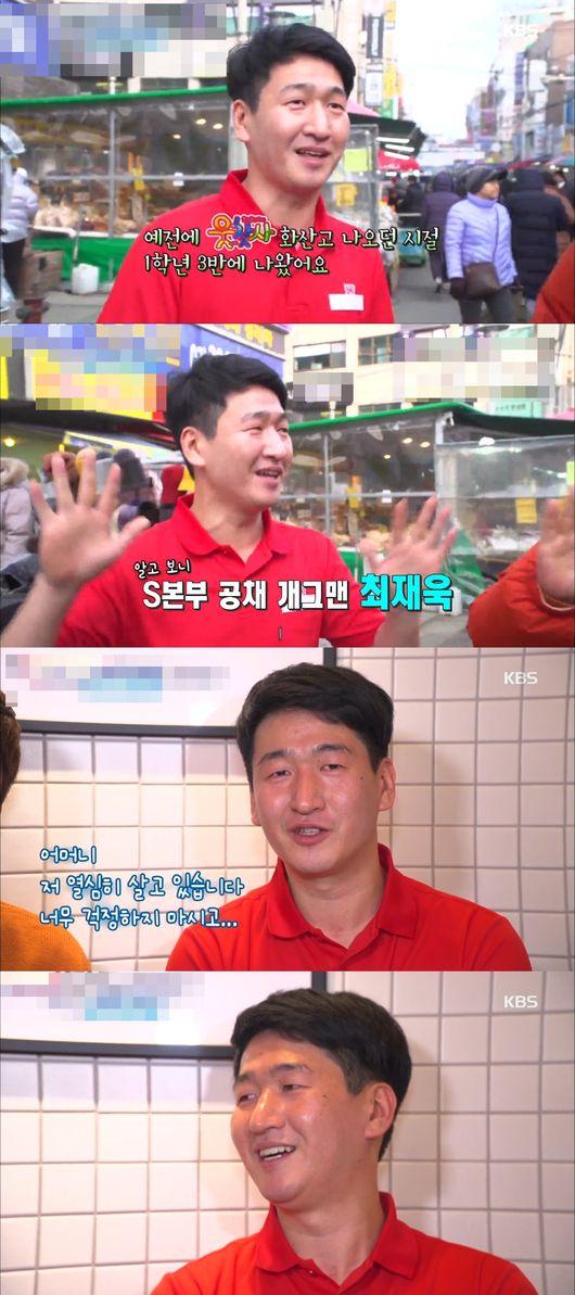 [단독] 불법 도박장 운영 최재욱, 식당 일도 그만뒀다…없는 사람 이야기 그만