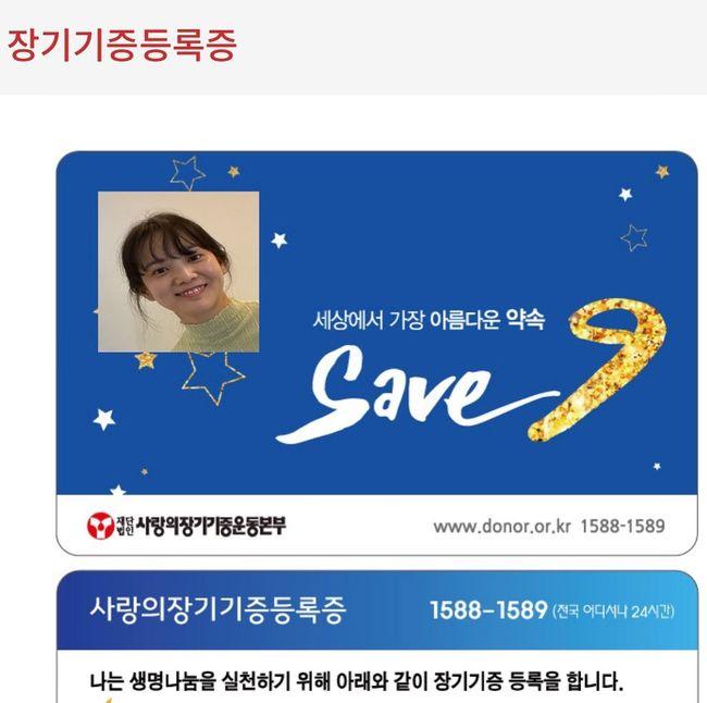 김무열 윤승아, 나의 마지막이 누군가의 시작돼 감사 #장기기증 인증 [★SHOT!]