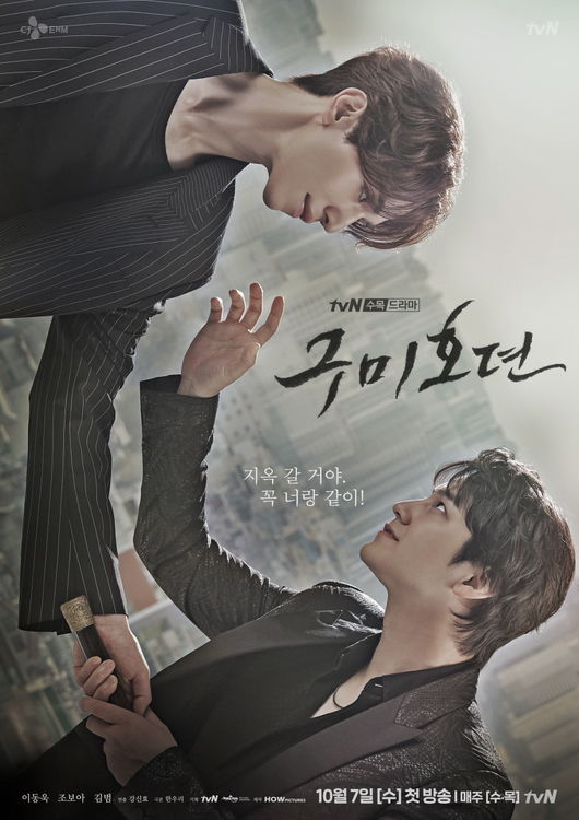 구미호뎐 이동욱x김범, 형제 포스터 공개..날 선 브로맨스 예고