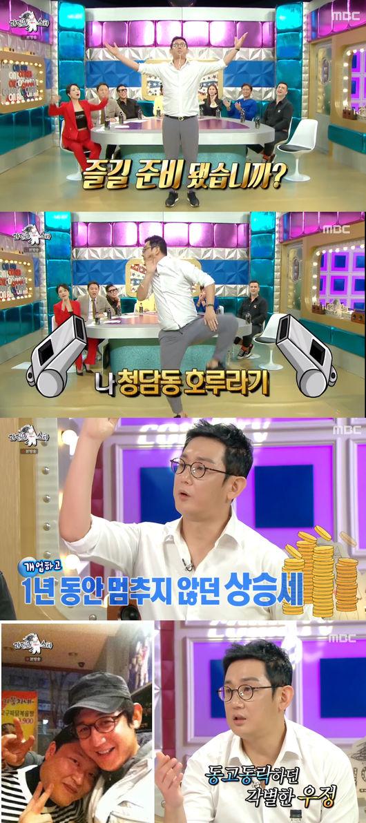 라디오스타 이진성, 입담→댄스까지 돌아온 예능 블루칩 청담동 호루라기
