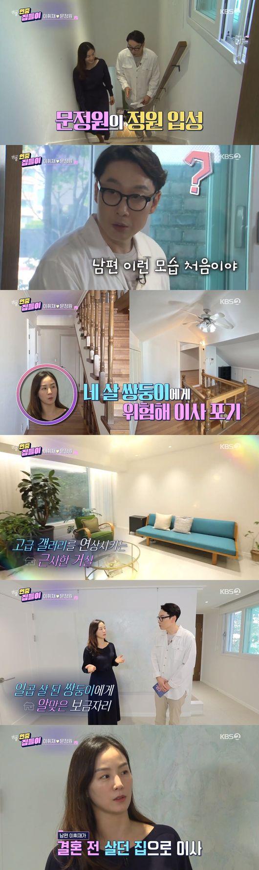 연중라이브 이휘재♥문정원, 갤러리 연상케 하는 빌라 공개…남편, 총각 때 살던 집 [종합]