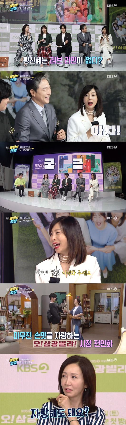 연중라이브 황신혜, 김용건과 교제? 앞으로 지켜봐주시길→미모? 딸 이진이 보다 나 [종합]