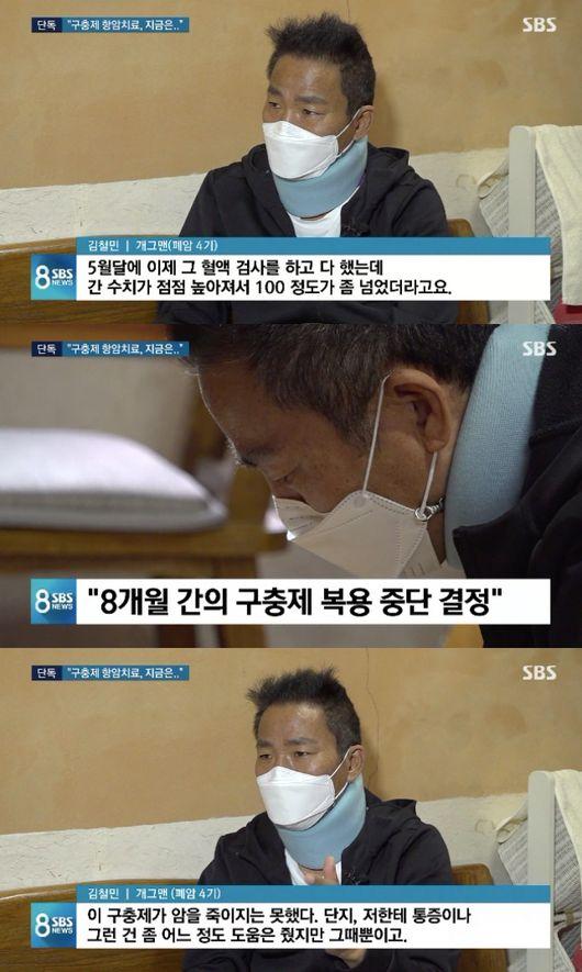 폐암 투병김철민 개구충제 복용 중단..항암 효과 없어[종합]